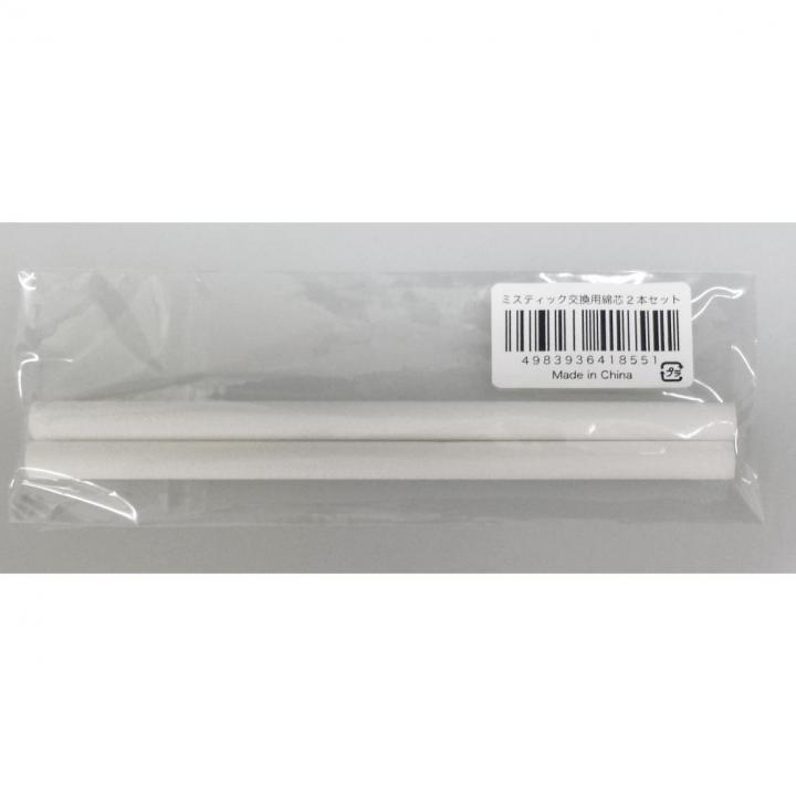 コンパクトUSB加湿器 Mistick 交換用綿芯2本セット