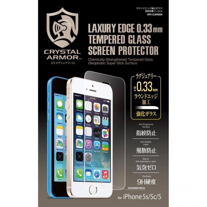 【0.33mm】 クリスタルアーマー ラウンドエッジ強化ガラス 液晶保護フィルム  iPhone SE/5s/5c/5