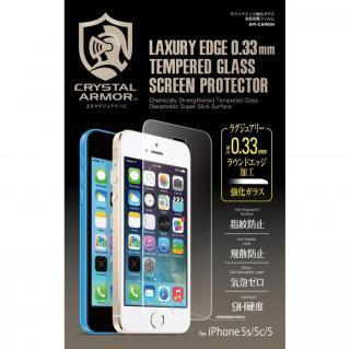 iPhone SE/その他の/iPod フィルム 【0.33mm】 クリスタルアーマー ラウンドエッジ強化ガラス 液晶保護フィルム  iPhone SE/5s/5c/5