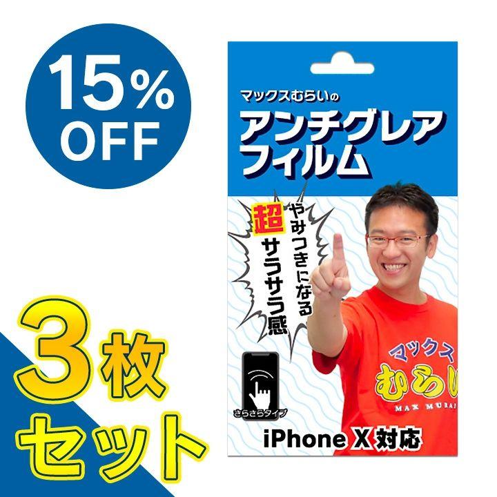 【iPhone X/XSフィルム】【3枚セット・15%OFF】マックスむらいのアンチグレアフィルム for iPhone XS/iPhone X_0