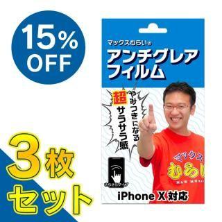 【iPhone X】【3枚セット・15%OFF】マックスむらいのアンチグレアフィルム for iPhone XS/iPhone X