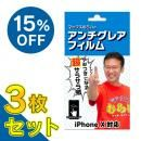 [1枚サイン入り]【3枚セット・15%OFF】マックスむらいのアンチグレアフィルム for iPhone X【11月上旬】
