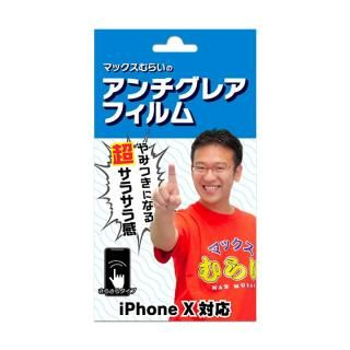 【iPhone X】マックスむらいのアンチグレアフィルム for iPhone XS/iPhone X