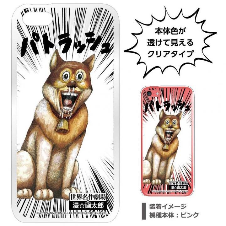 世界名作劇場×漫☆画太郎 iPhone5c専用シェルジャケット パトラッシュ_0