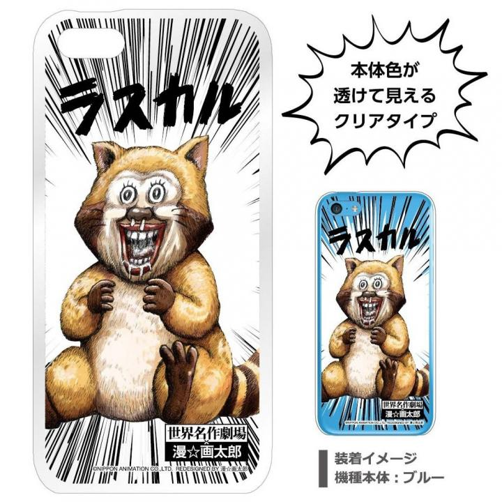 世界名作劇場×漫☆画太郎 iPhone5c専用シェルジャケット ラスカル_0