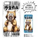 世界名作劇場×漫☆画太郎 iPhone5c専用シェルジャケット ラスカル