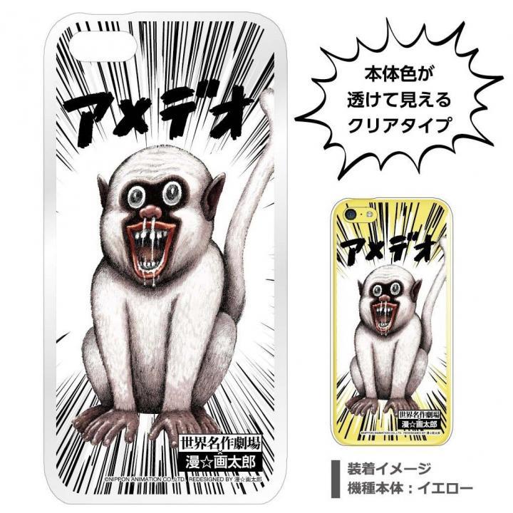 世界名作劇場×漫☆画太郎 iPhone5c専用シェルジャケット アメデオ_0