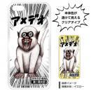 世界名作劇場×漫☆画太郎 iPhone5c専用シェルジャケット アメデオ