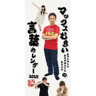 【11月中旬】マックスむらいの言葉カレンダー 2015