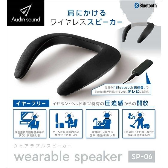 A-S ウェアラブルスピーカー SP-06【12月上旬】_0