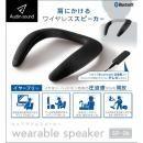 A-S ウェアラブルスピーカー SP-06【12月上旬】