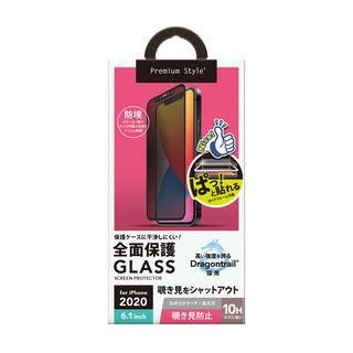 iPhone 12 / iPhone 12 Pro (6.1インチ) フィルム 貼り付けキット付き Dragontrail液晶全面保護ガラス 覗き見防止 iPhone 12/iPhone 12 Pro