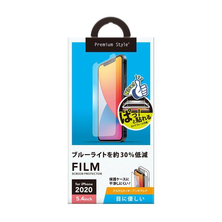 貼り付けキット付き 液晶保護フィルム ブルーライトカット/アンチグレア iPhone 12 mini_0