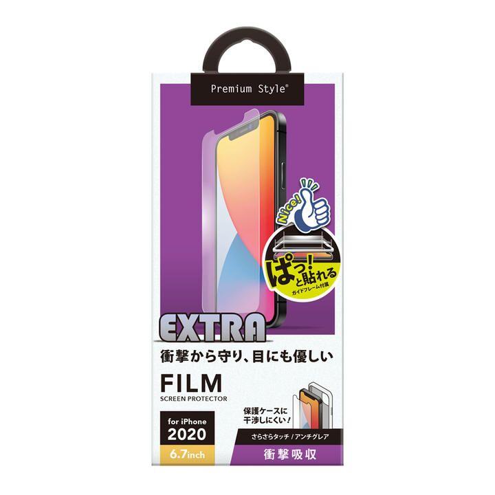 貼り付けキット付き 液晶保護フィルム 衝撃吸収EX/アンチグレア iPhone 12 Pro Max_0
