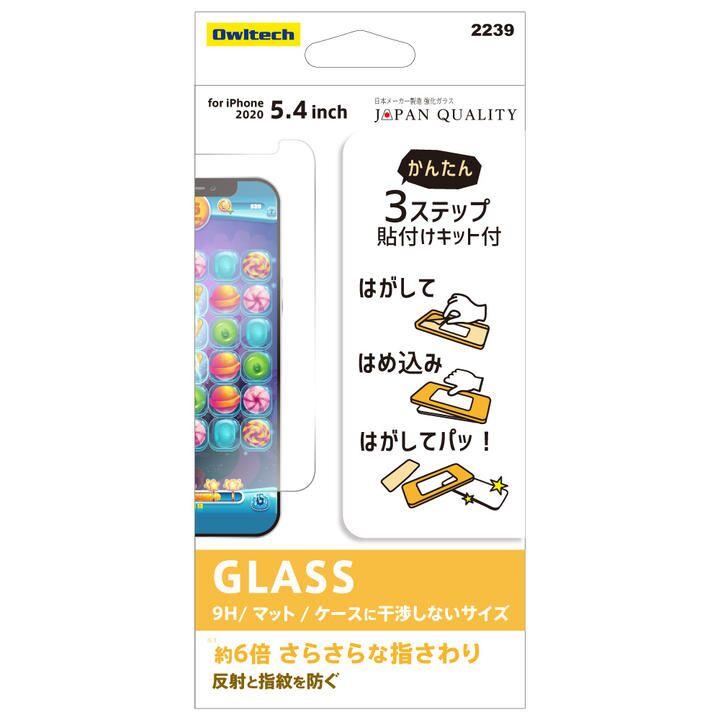 貼りミスゼロ保護ガラス マット iPhone 12 mini_0