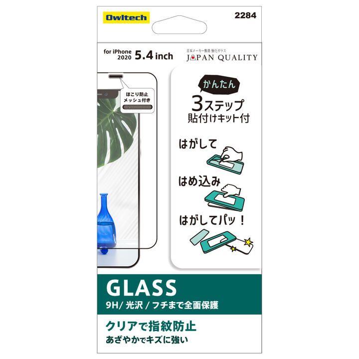 貼りミスゼロ全面保護ガラス 光沢 iPhone 12 mini_0