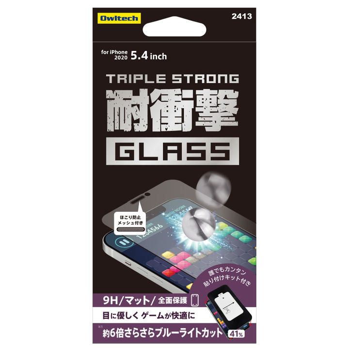 貼りミスゼロ トリプルストロング耐衝撃ガラス マット・ブルーライトカット iPhone 12 mini_0