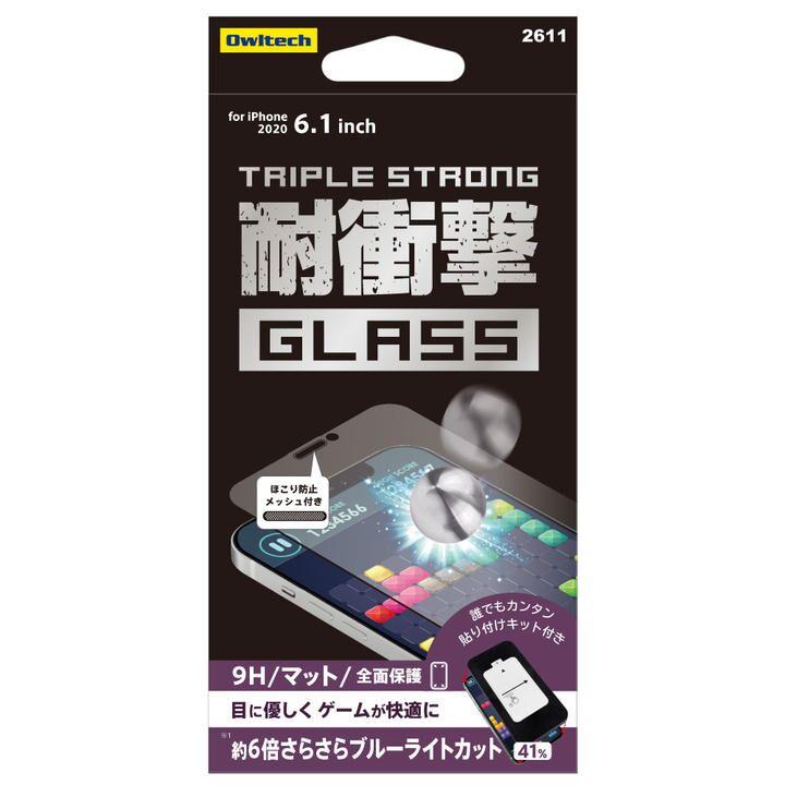 貼りミスゼロ トリプルストロング耐衝撃ガラス マット・ブルーライトカット iPhone 12/iPhone 12 Pro_0