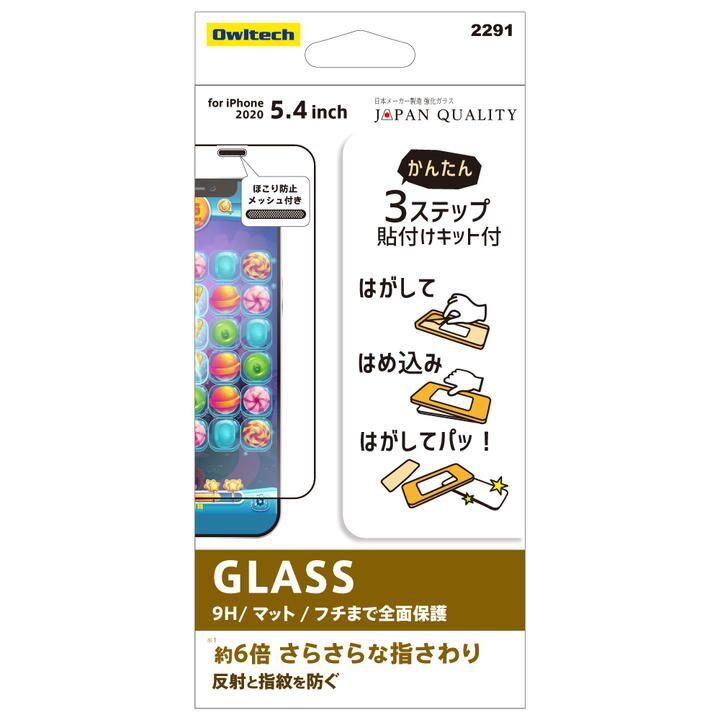 貼りミスゼロ全面保護ガラス マット iPhone 12 mini_0