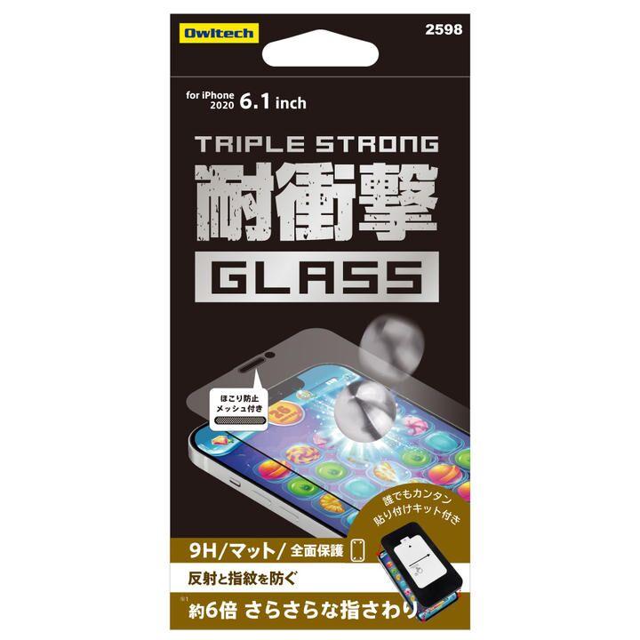 貼りミスゼロ トリプルストロング耐衝撃ガラス マット iPhone 12/iPhone 12 Pro_0