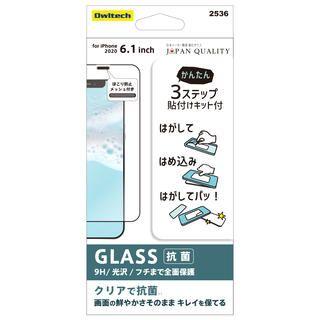 iPhone 12 / iPhone 12 Pro (6.1インチ) フィルム 貼りミスゼロ全面保護ガラス 抗菌 iPhone 12/iPhone 12 Pro【10月下旬】