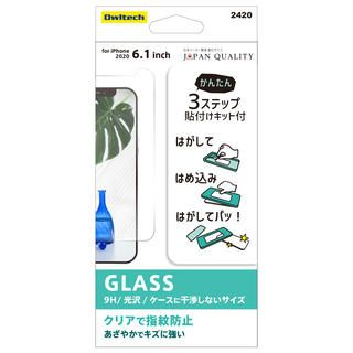 iPhone 12 / iPhone 12 Pro (6.1インチ) フィルム 貼りミスゼロ保護ガラス 光沢 iPhone 12/iPhone 12 Pro