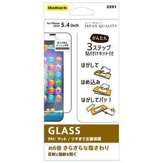 iPhone 12 mini (5.4インチ) フィルム 貼りミスゼロ全面保護ガラス マット iPhone 12 mini