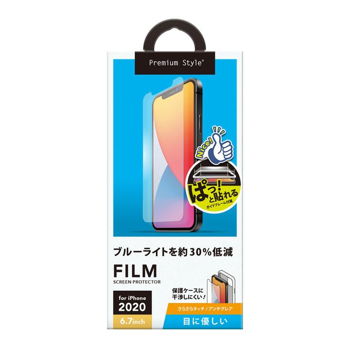 貼り付けキット付き 液晶保護フィルム ブルーライトカット/アンチグレア iPhone 12 Pro Max_0
