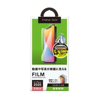 iPhone 12 mini (5.4インチ) フィルム 貼り付けキット付き 液晶保護フィルム 画像鮮明 iPhone 12 mini
