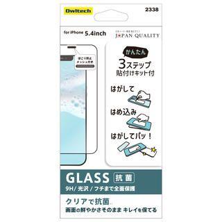 iPhone 12 mini (5.4インチ) フィルム 貼りミスゼロ全面保護ガラス 抗菌 iPhone 12 mini