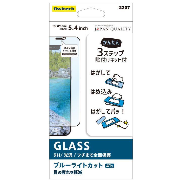 貼りミスゼロ全面保護ガラス 光沢・ブルーライトカット iPhone 12 mini_0