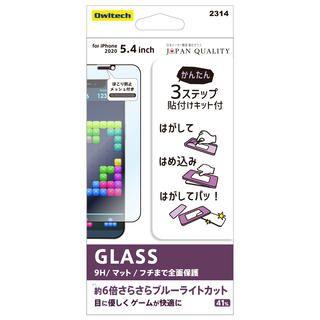 iPhone 12 mini (5.4インチ) フィルム 貼りミスゼロ全面保護ガラス マット・ブルーライトカット iPhone 12 mini【10月下旬】