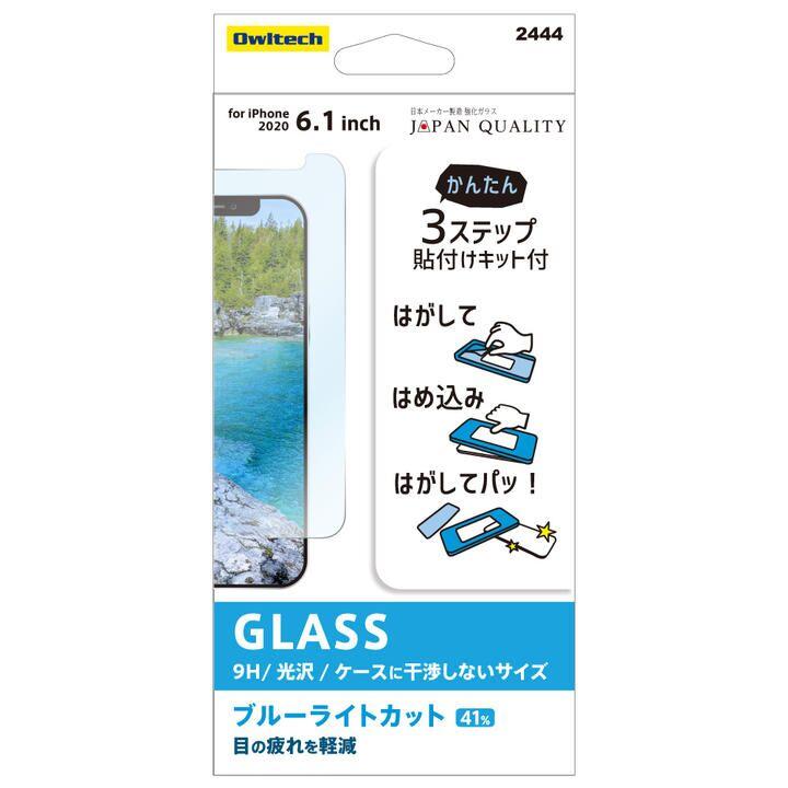 貼りミスゼロ保護ガラス 光沢・ブルーライトカット iPhone 12/iPhone 12 Pro_0
