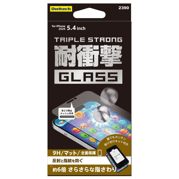 貼りミスゼロ トリプルストロング耐衝撃ガラス マット iPhone 12 mini_0