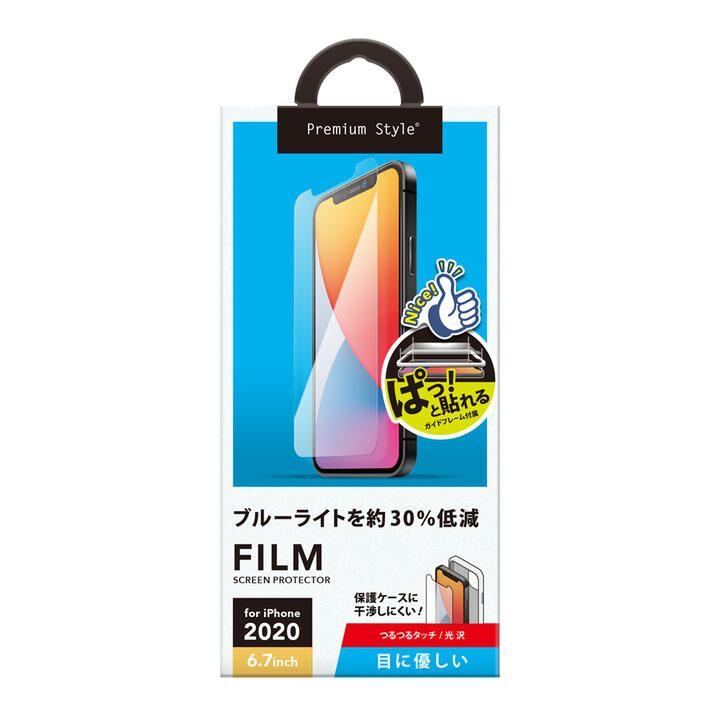 貼り付けキット付き 液晶保護フィルム ブルーライトカット/光沢 iPhone 12 Pro Max_0