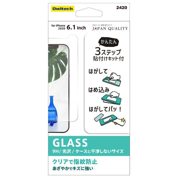 貼りミスゼロ保護ガラス 光沢 iPhone 12/iPhone 12 Pro_0