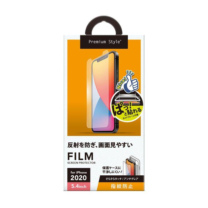 貼り付けキット付き 液晶保護フィルム 指紋・反射防止 iPhone 12 mini_0