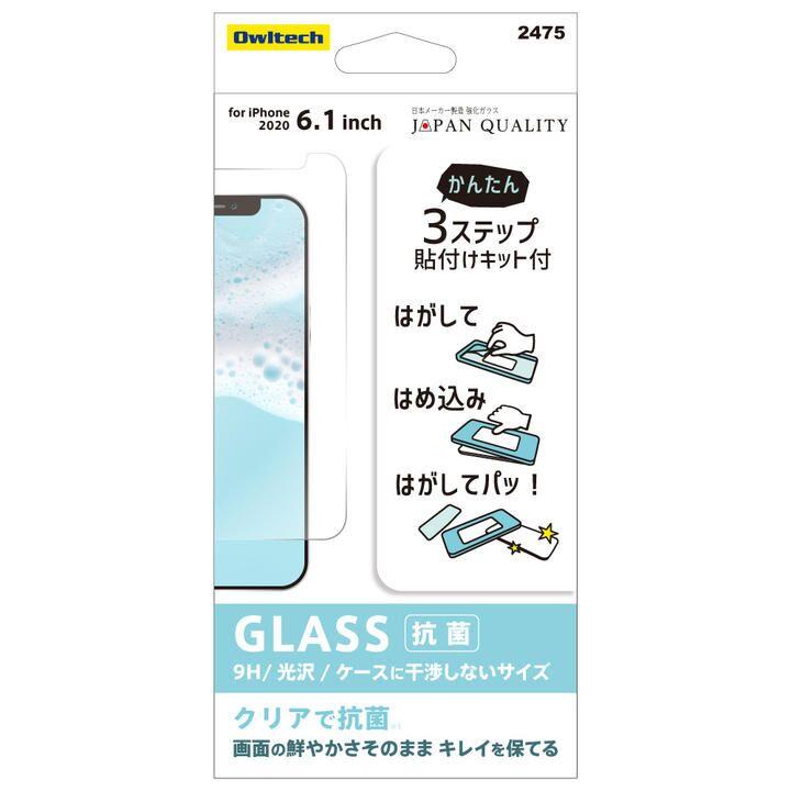 貼りミスゼロ保護ガラス 抗菌 iPhone 12/iPhone 12 Pro_0