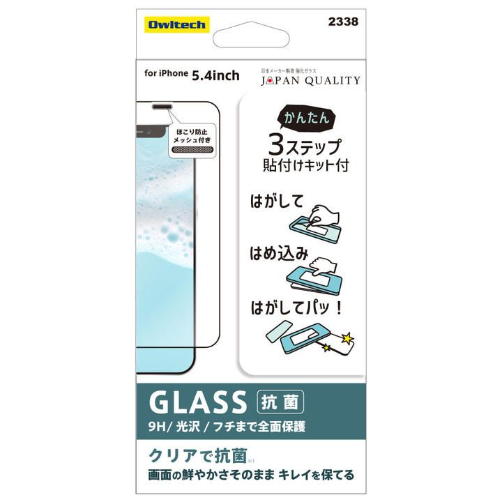貼りミスゼロ全面保護ガラス 抗菌 iPhone 12 mini_0