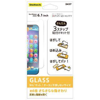 iPhone 12 / iPhone 12 Pro (6.1インチ) フィルム 貼りミスゼロ保護ガラス マット iPhone 12/iPhone 12 Pro