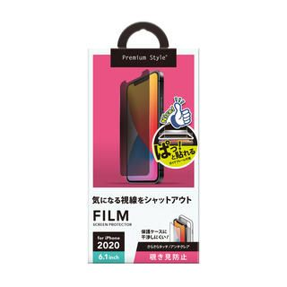 iPhone 12 / iPhone 12 Pro (6.1インチ) フィルム 貼り付けキット付き 液晶保護フィルム 覗き見防止 iPhone 12/iPhone 12 Pro