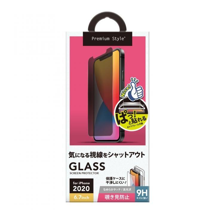 貼り付けキット付き 液晶保護ガラス 覗き見防止 iPhone 12 Pro Max_0