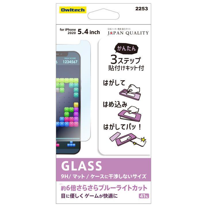 貼りミスゼロ保護ガラス マット・ブルーライトカット iPhone 12 mini_0