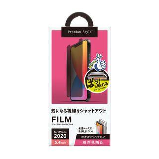 iPhone 12 mini (5.4インチ) フィルム 貼り付けキット付き 液晶保護フィルム 覗き見防止 iPhone 12 mini
