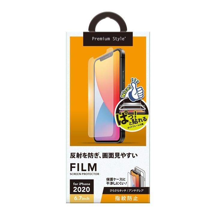 貼り付けキット付き 液晶保護フィルム 指紋・反射防止 iPhone 12 Pro Max_0