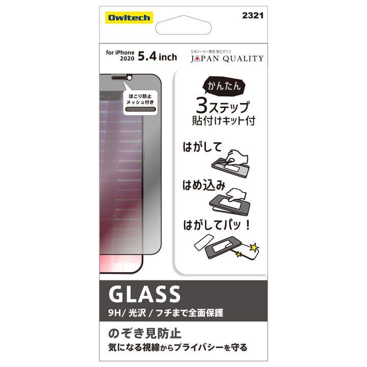 貼りミスゼロ全面保護ガラス のぞき見防止 iPhone 12 mini_0