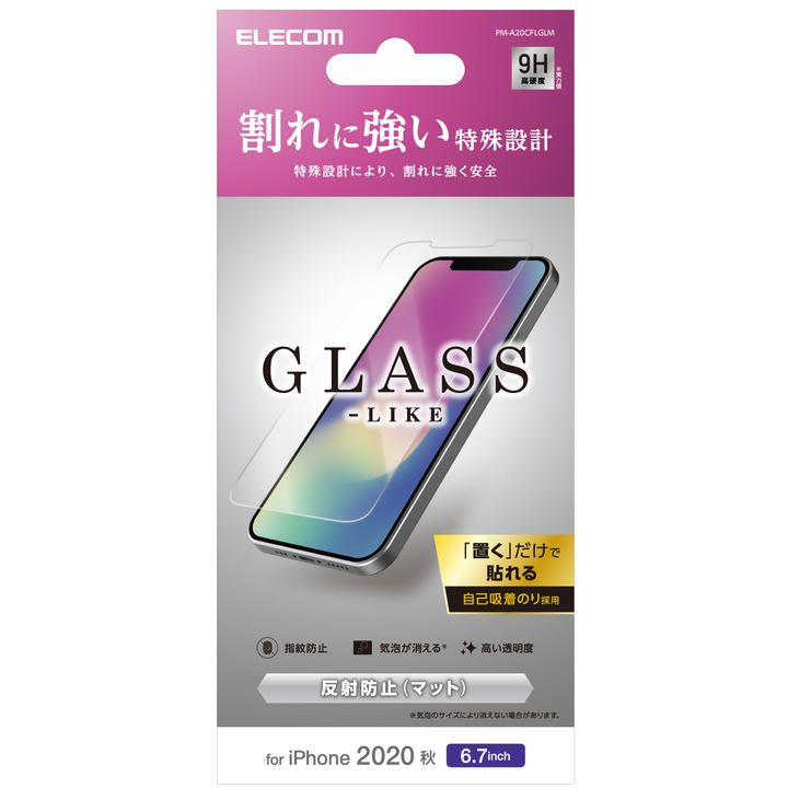 保護強化ガラス 風 硬度9H  薄型 反射防止 iPhone 12 Pro Max_0