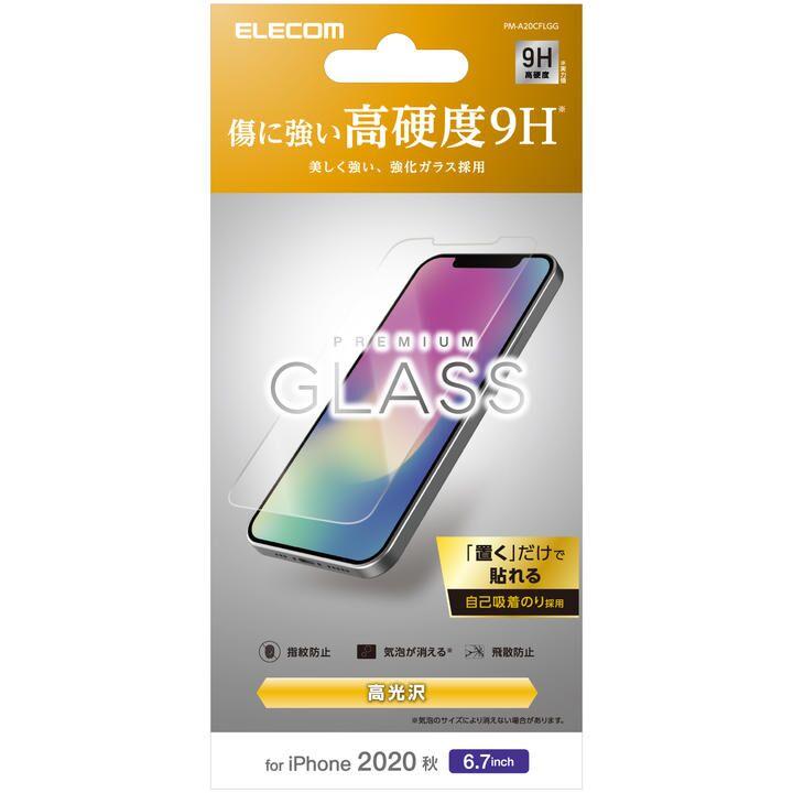 保護強化ガラス 硬度9H 0.33mm なめらかな指滑り iPhone 12 Pro Max_0