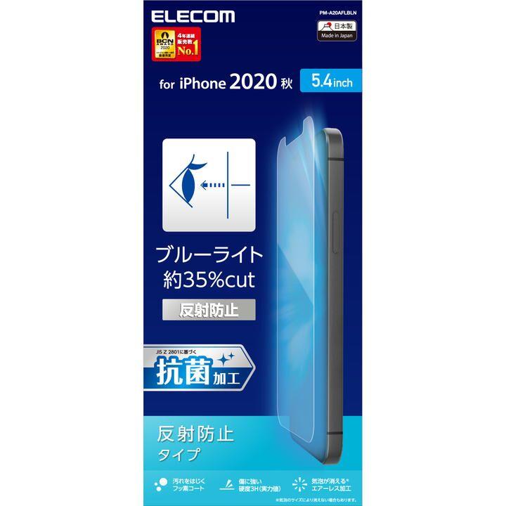 保護フィルム ブルーライトカット 反射防止 iPhone 12 mini_0