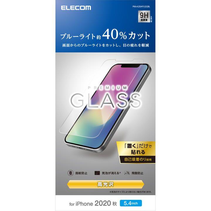 保護強化ガラス 硬度9H 0.33mm ブルーライトカット なめらかな指滑り iPhone 12 mini_0